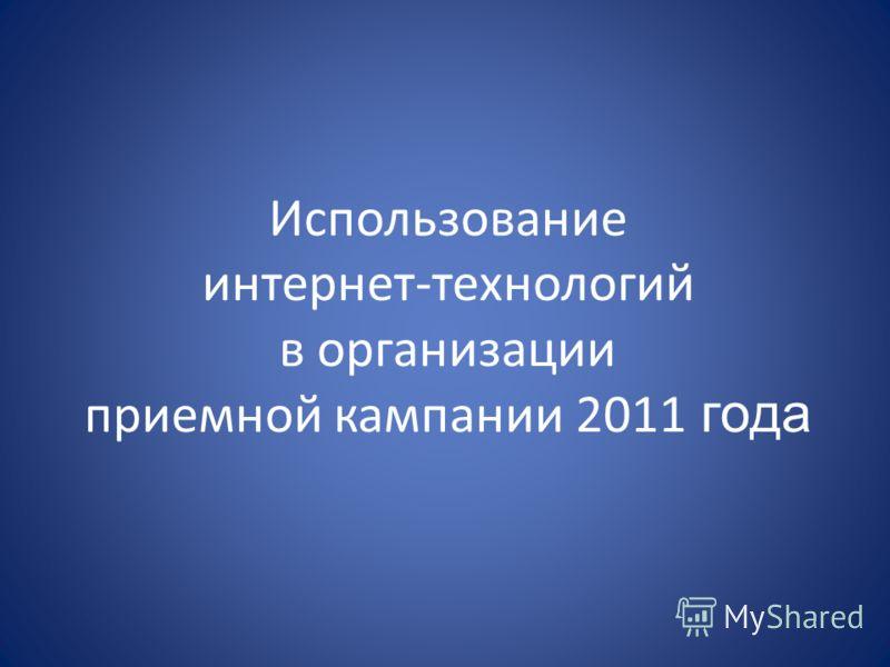 Использование интернет-технологий в организации приемной кампании 2011 года
