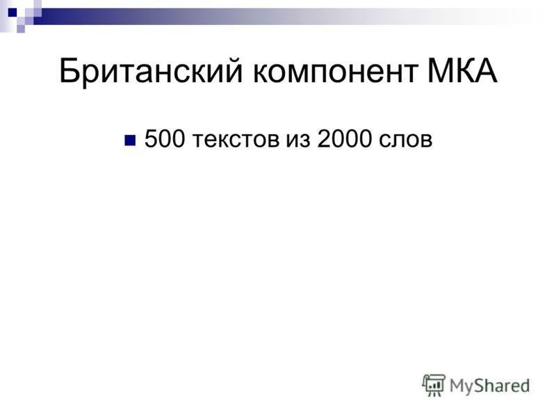 Британский компонент МКА 500 текстов из 2000 слов