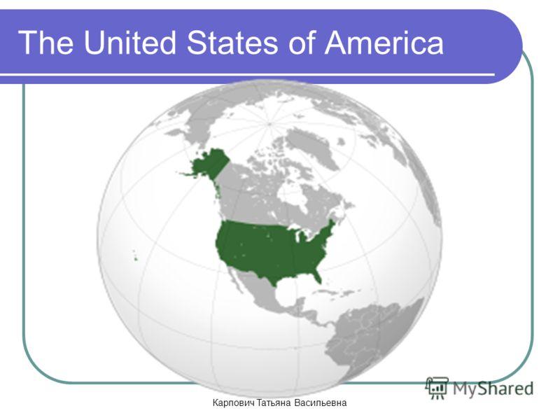 Карпович Татьяна Васильевна The United States of America