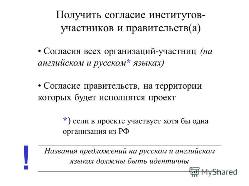 Получить согласие институтов- участников и правительств(а) Согласия всех организаций-участниц (на английском и русском* языках) Согласие правительств, на территории которых будет исполнятся проект *) если в проекте участвует хотя бы одна организация
