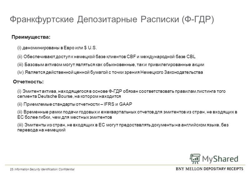 Information Security Identification: Confidential 25 Франкфуртские Депозитарные Расписки (Ф-ГДР) Преимущества: (i) деноминированы в Евро или $ U.S. (ii) Обеспечивают доступ к немецкой базе клиентов CBF и международной базе CBL (iii) Базовым активом м