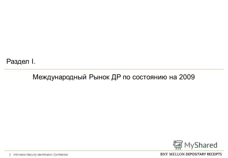 Information Security Identification: Confidential 3 Раздел I. Международный Рынок ДР по состоянию на 2009