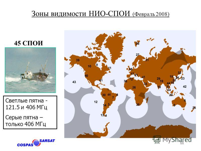 10 Состояние Системы Коспас-Сарсат По состоянию на декабрь 2007 г. Система Коспас-Сарсат включала: 5 низкоорбитальных спутников НССПС (LEOSAR) 4 геостационарных спутников ГССПС (GEOSAR) 46 СПОИ, принимающих сигналы от спутников НССПС 20 СПОИ, принима
