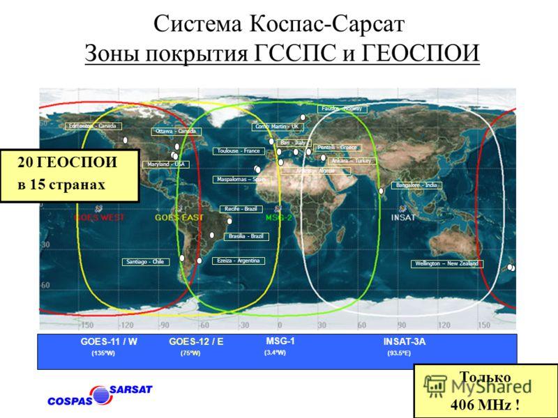 11 Зоны видимости НИО-СПОИ (Февраль 2008) 45 СПОИ 45 46 Светлые пятна - 121.5 и 406 MГц Серые пятна – только 406 МГц