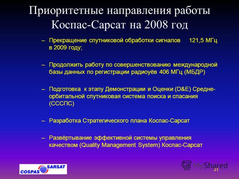 20 Статистика ПС операций и спасённых с использованием данных К-С ПС Операций (1982 / 2006) : > 6,200 Спасено (1982 / 2006) : > 22,400