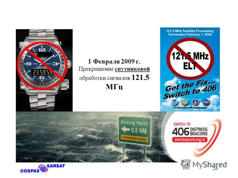 25 1 Февраля 2009 г. Прекращение спутниковой обработки сигналов 121.5 МГц