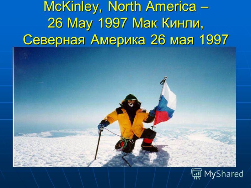 SOLO EXPEDITION - ОДИНОЧНЫЙ ПОХОД 1995-1996 – Solo, unsupported ski expedition to the South Pole (in 64 days). Started from Hercules Bay. First Russian to reach the South Pole. The same season, while in Antarctica Fedor Konyukhov climbed Mt. Vinson M