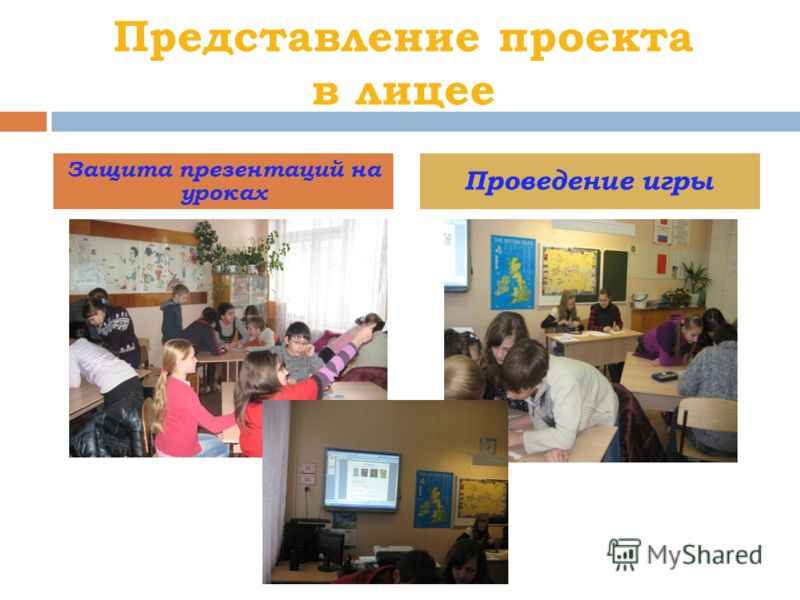 Представление проекта в лицее Защита презентаций на уроках Проведение игры