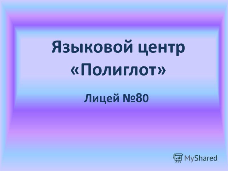 Языковой центр «Полиглот» Лицей 8 0