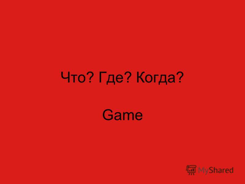 Что? Где? Когда? Game