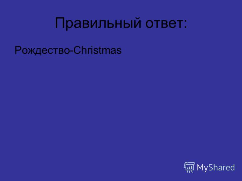 Правильный ответ: Рождество-Christmas