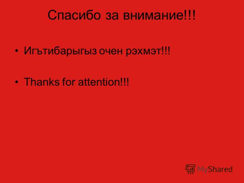 Спасибо за внимание!!! Игътибарыгыз очен рэхмэт!!! Thanks for attention!!!