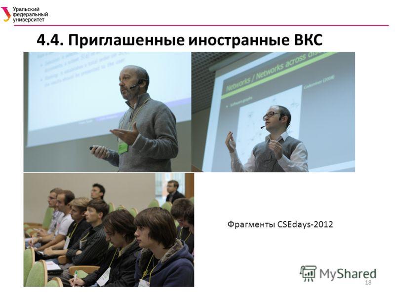 18 4.4. Приглашенные иностранные ВКС Фрагменты CSEdays-2012