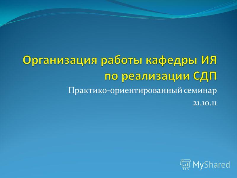 Практико-ориентированный семинар 21.10.11