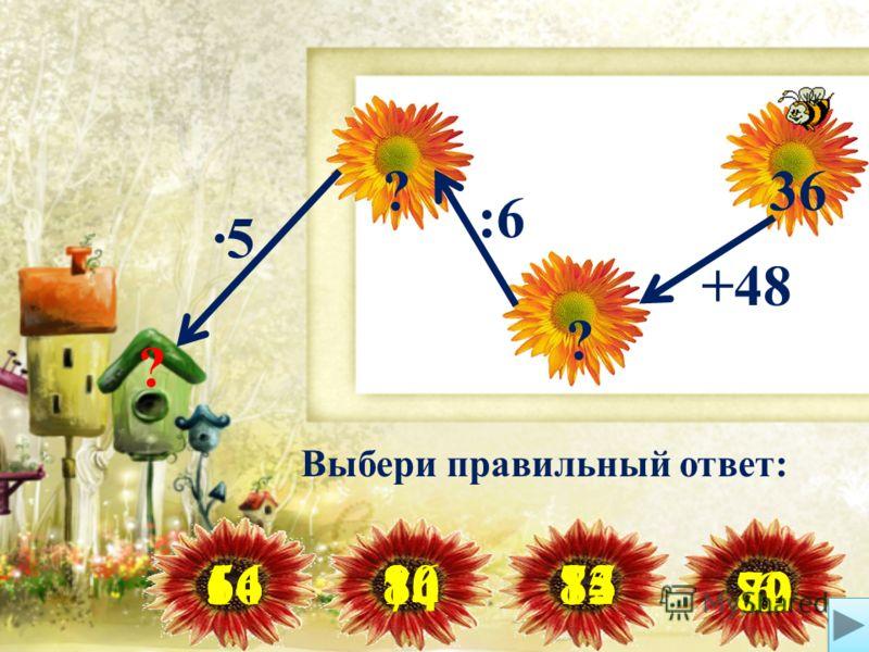 245 ? ? ? -370 2 -55 Выбери правильный ответ: 190 300290 200 380600560 48010 387