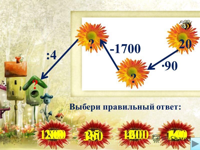 36 ? ? ? 5 :6 +48 Выбери правильный ответ: 84 74 64 8270 141612 6 568075