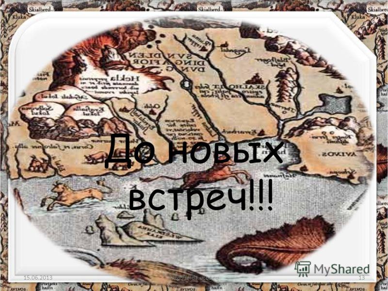 15.06.2013http://aida.ucoz.ru13 До новых встреч!!!