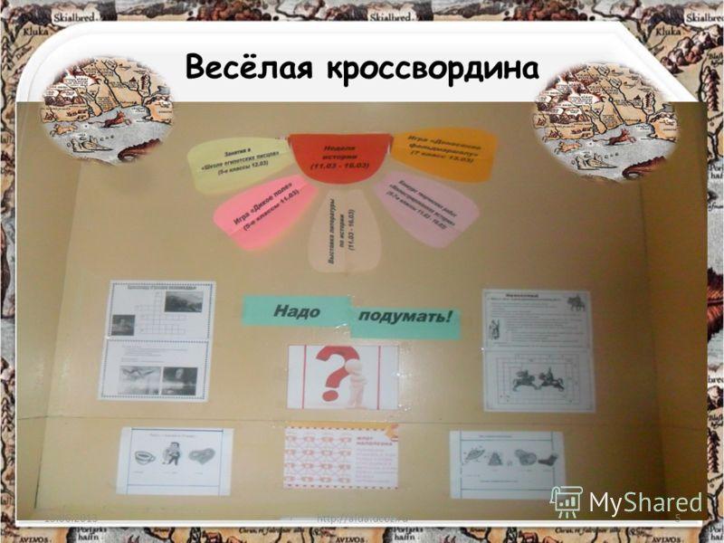 Весёлая кроссвордина 15.06.2013http://aida.ucoz.ru5