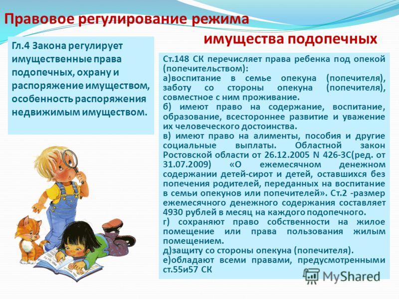 Ст.148 СК перечисляет права ребенка под опекой (попечительством): а)воспитание в семье опекуна (попечителя), заботу со стороны опекуна (попечителя), совместное с ним проживание. б) имеют право на содержание, воспитание, образование, всестороннее разв