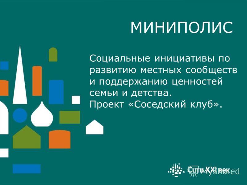Социальные инициативы по развитию местных сообществ и поддержанию ценностей семьи и детства. Проект «Соседский клуб». МИНИПОЛИС