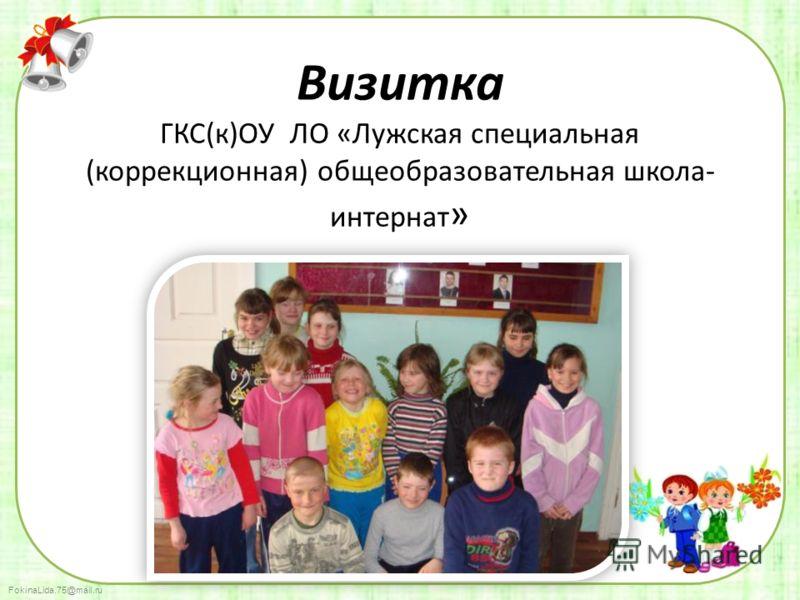 FokinaLida.75@mail.ru Визитка ГКС(к)ОУ ЛО «Лужская специальная (коррекционная) общеобразовательная школа- интернат »