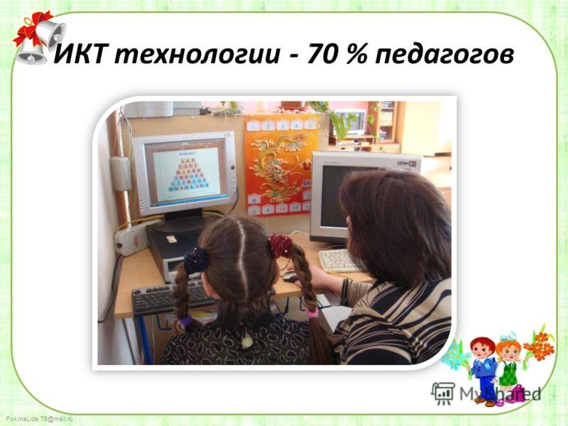 FokinaLida.75@mail.ru ИКТ технологии - 70 % педагогов