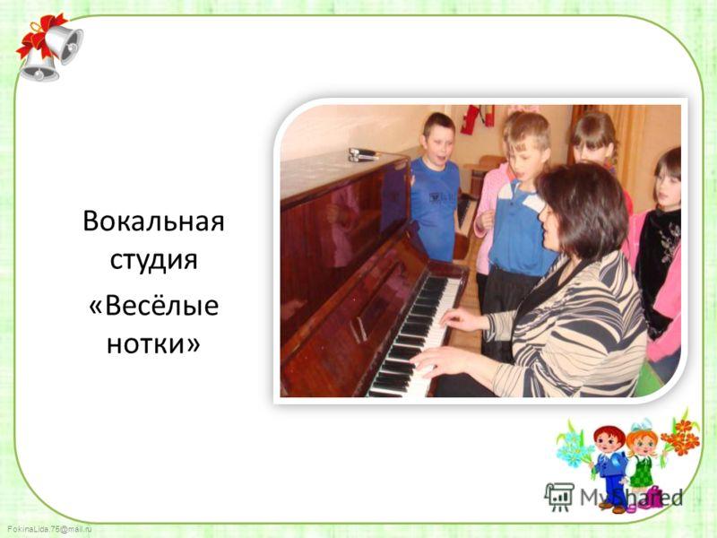 FokinaLida.75@mail.ru Вокальная студия «Весёлые нотки»