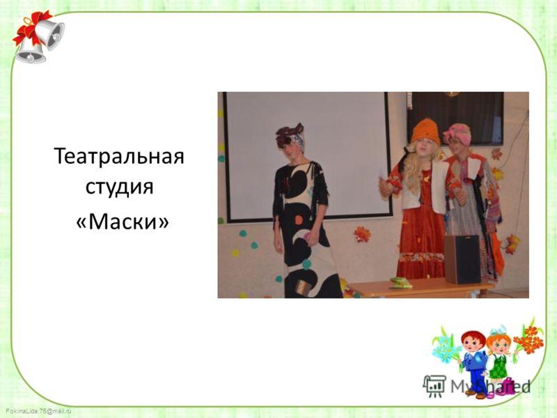 FokinaLida.75@mail.ru Театральная студия «Маски»