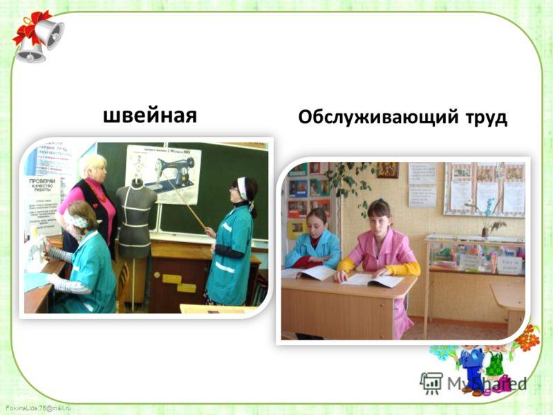 FokinaLida.75@mail.ru швейная Обслуживающий труд