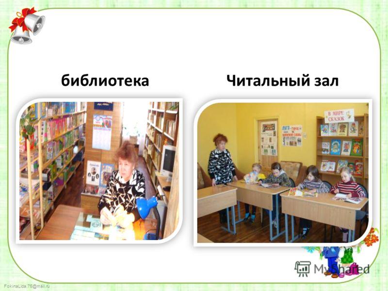 FokinaLida.75@mail.ru библиотекаЧитальный зал