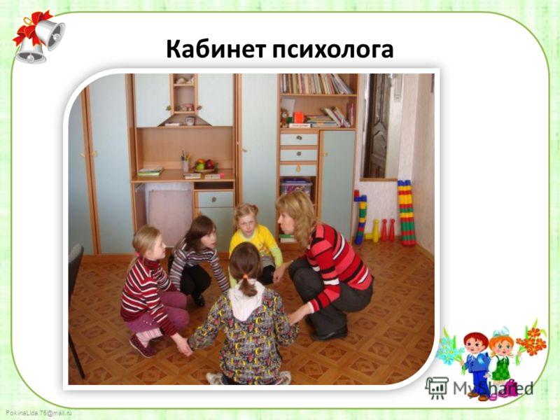 FokinaLida.75@mail.ru Кабинет психолога