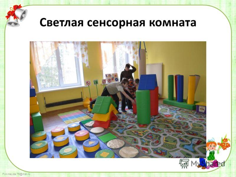 FokinaLida.75@mail.ru Светлая сенсорная комната