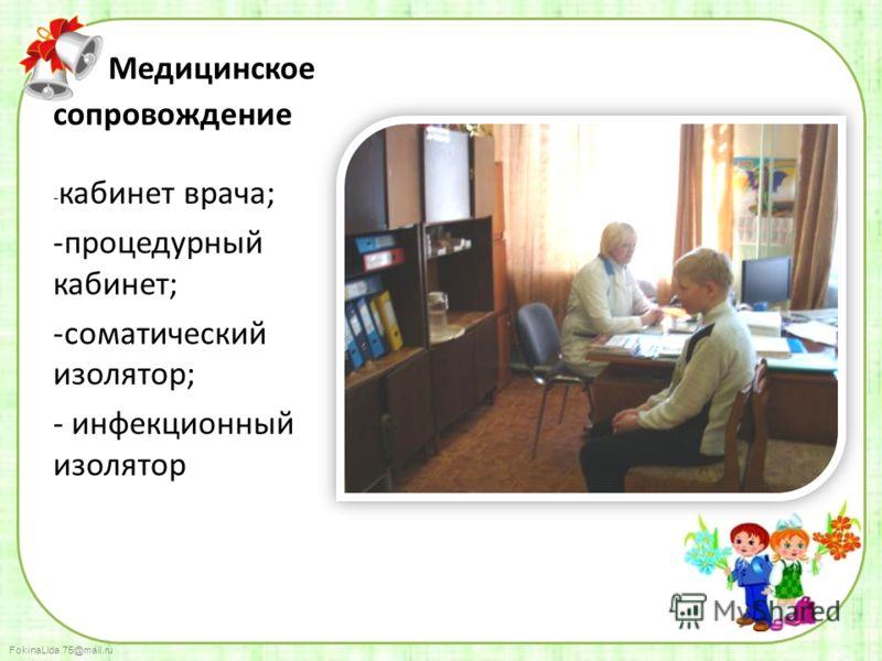 FokinaLida.75@mail.ru Медицинское сопровождение - кабинет врача; -процедурный кабинет; -соматический изолятор; - инфекционный изолятор