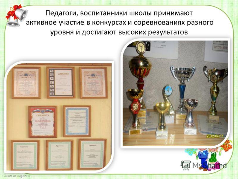 FokinaLida.75@mail.ru Педагоги, воспитанники школы принимают активное участие в конкурсах и соревнованиях разного уровня и достигают высоких результатов