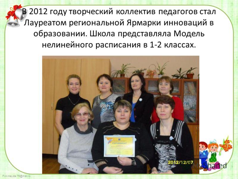 FokinaLida.75@mail.ru В 2012 году творческий коллектив педагогов стал Лауреатом региональной Ярмарки инноваций в образовании. Школа представляла Модель нелинейного расписания в 1-2 классах.