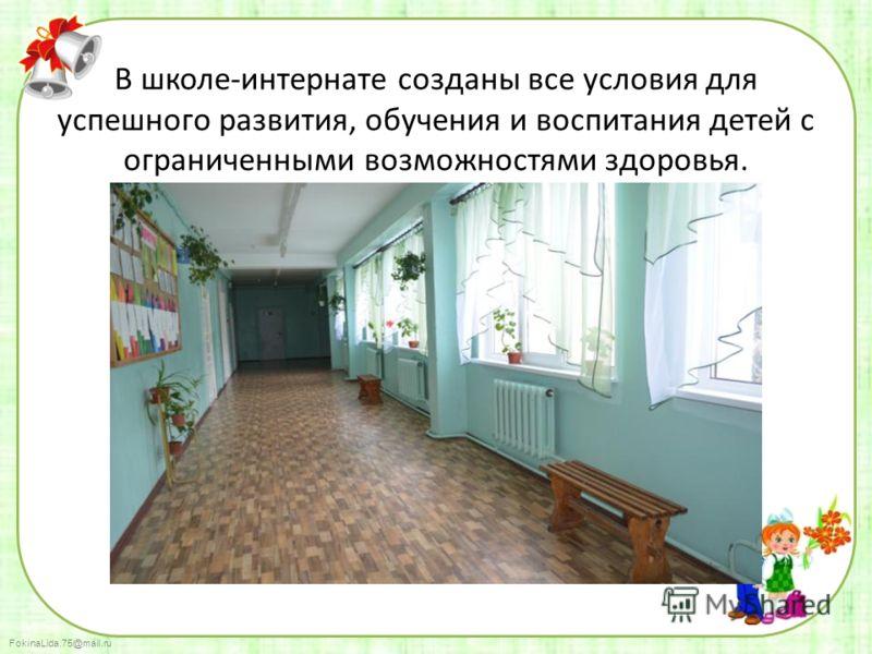 FokinaLida.75@mail.ru В школе-интернате созданы все условия для успешного развития, обучения и воспитания детей с ограниченными возможностями здоровья.
