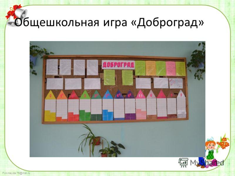 FokinaLida.75@mail.ru Общешкольная игра «Доброград»