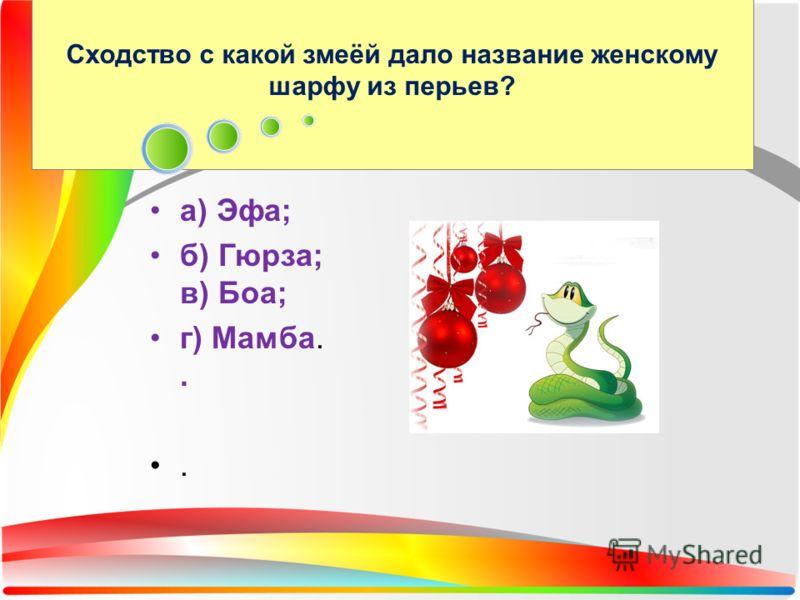 Сходство с какой змеёй дало название женскому шарфу из перьев? а) Эфа; б) Гюрза; в) Боа; г) Мамба...