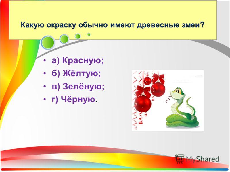 Какую окраску обычно имеют древесные змеи? а) Красную; б) Жёлтую; в) Зелёную; г) Чёрную.