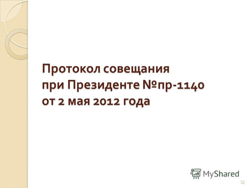 Протокол совещания при Президенте пр -1140 от 2 мая 2012 года 32