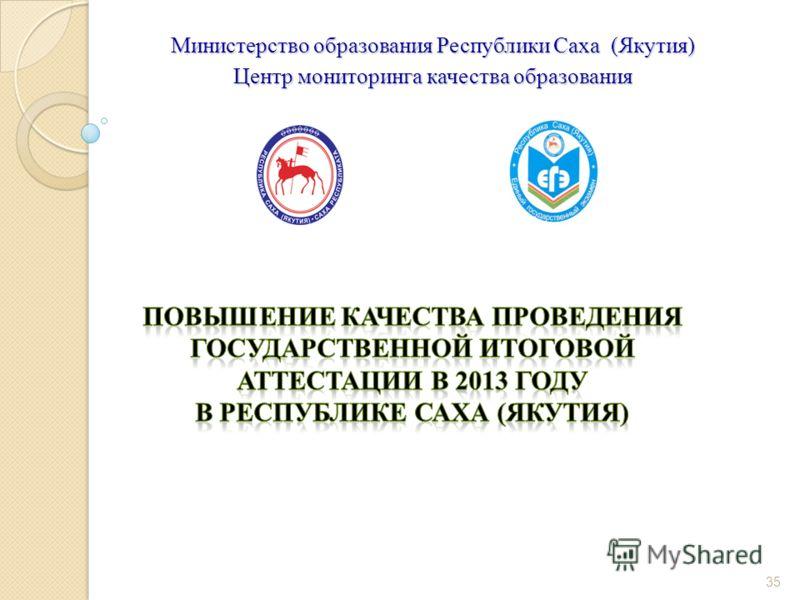 Министерство образования Республики Саха (Якутия) Центр мониторинга качества образования 35