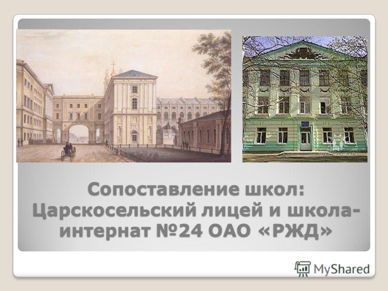 Сопоставление школ: Царскосельский лицей и школа- интернат 24 ОАО «РЖД»