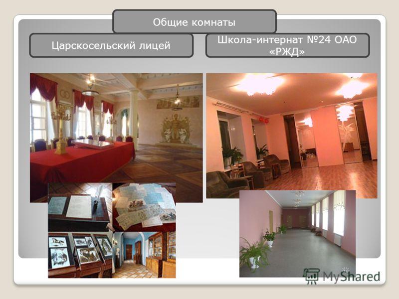 Общие комнаты Царскосельский лицей Школа-интернат 24 ОАО «РЖД»