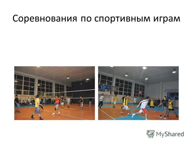 Соревнования по спортивным играм