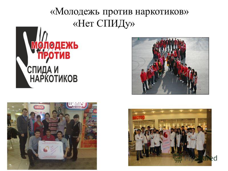 «Молодежь против наркотиков» «Нет СПИДу»