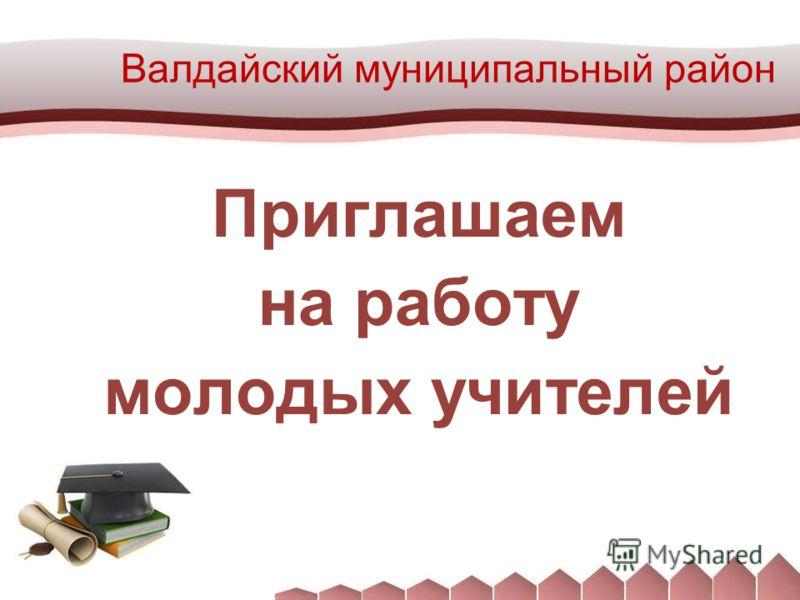 Валдайский муниципальный район Приглашаем на работу молодых учителей