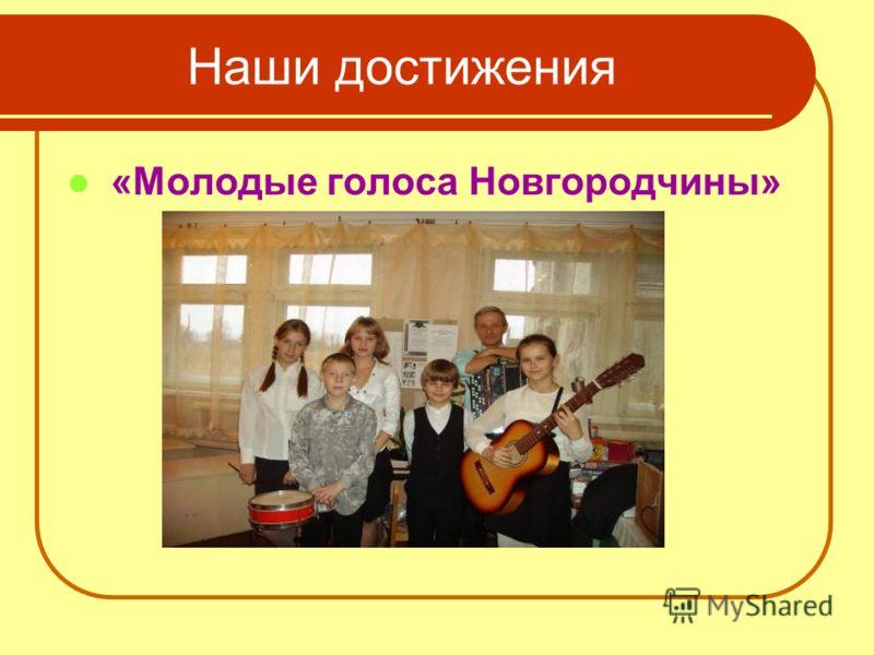 Наши достижения «Молодые голоса Новгородчины»