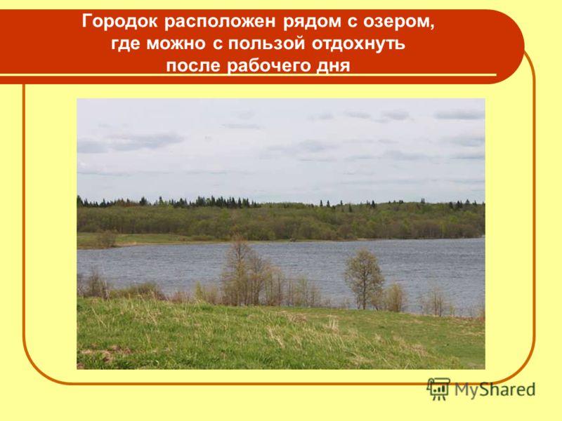 Городок расположен рядом с озером, где можно с пользой отдохнуть после рабочего дня