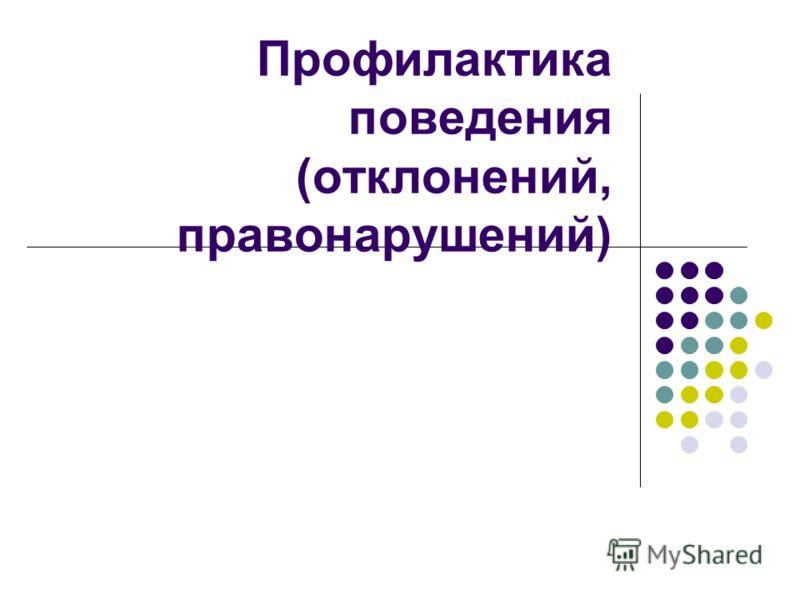 Профилактика поведения (отклонений, правонарушений)