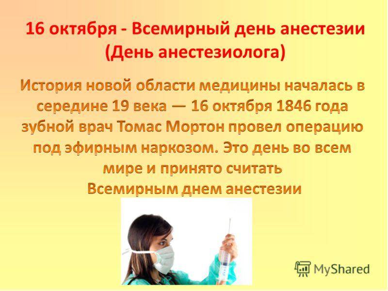16 октября - Всемирный день анестезии (День анестезиолога)